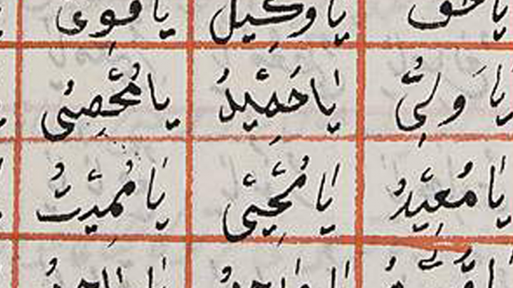 Page from a Turkish manuscript where words are spaced out with a red rule lines in a grid